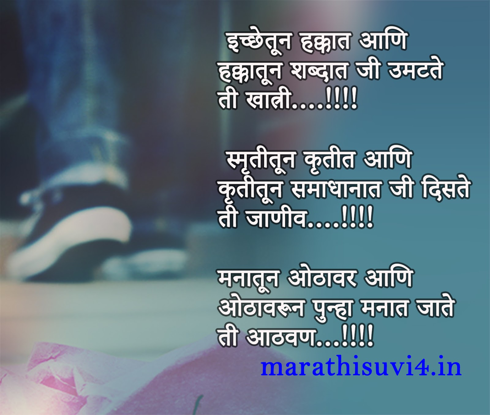 Heart Lips Mind And Remembered Marathi Suvichar