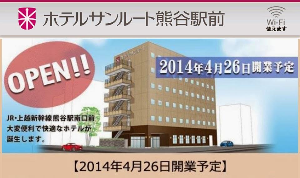 http://www.sunroute.jp/HotelInfo/kanto/kumagayaekimae/index.html