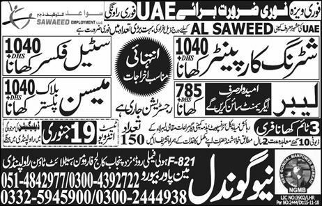 Jobs Vacancies In New Gondal Trade Test And Training Centre 12 January 2019