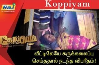 Koppiyam 28-09-2018 Unmaiyum Pinnaniyum | Raj Television