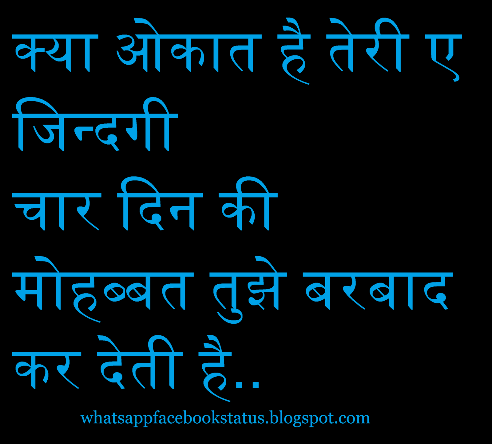 Aukat Zindagi Barbaad Hindi Whatsapp Facebook Status