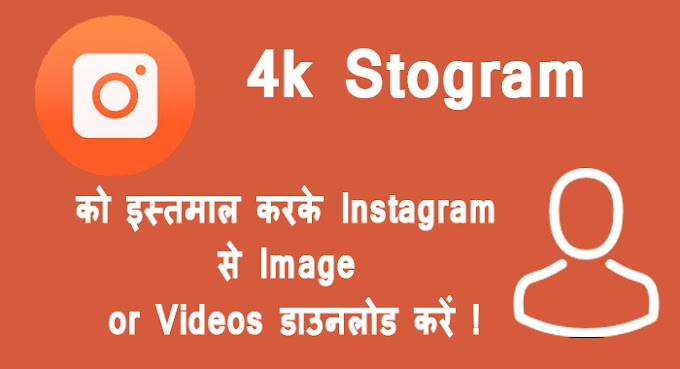 How To Download Photos From Instagarm Accounts Using 4k Strgram