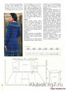 Casaco feminino de Crochê com esquema de montagem