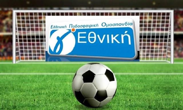 Το Σάββατο οι αγώνες της Γ΄Εθνικής - Εξαίρεση ο αγώνας Πελλάνα - Καλαμάτα