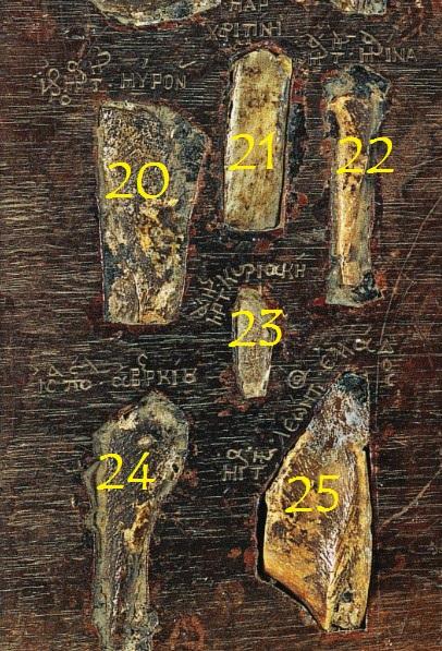 Σπάνιο ξύλινο αντιμήνσιο του 17ου αιώνα με ενσωματωμένα λείψανα http://leipsanothiki.blogspot.be/