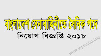 Bangladesh Army Jobs Circular 2018