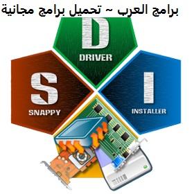 تنزيل اسطوانة تعريفات اجهزة الكمبيوتر Snappy Driver Installer
