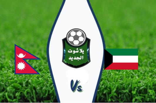 نتيجة مباراة الكويت ونيبال اليوم 05-09-2019 تصفيات آسيا المؤهلة لكأس العالم 2022