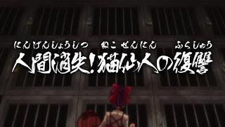 Gegege no Kitarou (2018) Episódio 77