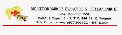 Μελισσοκομικός Σύλλογος Ν. Θεσσαλονίκης