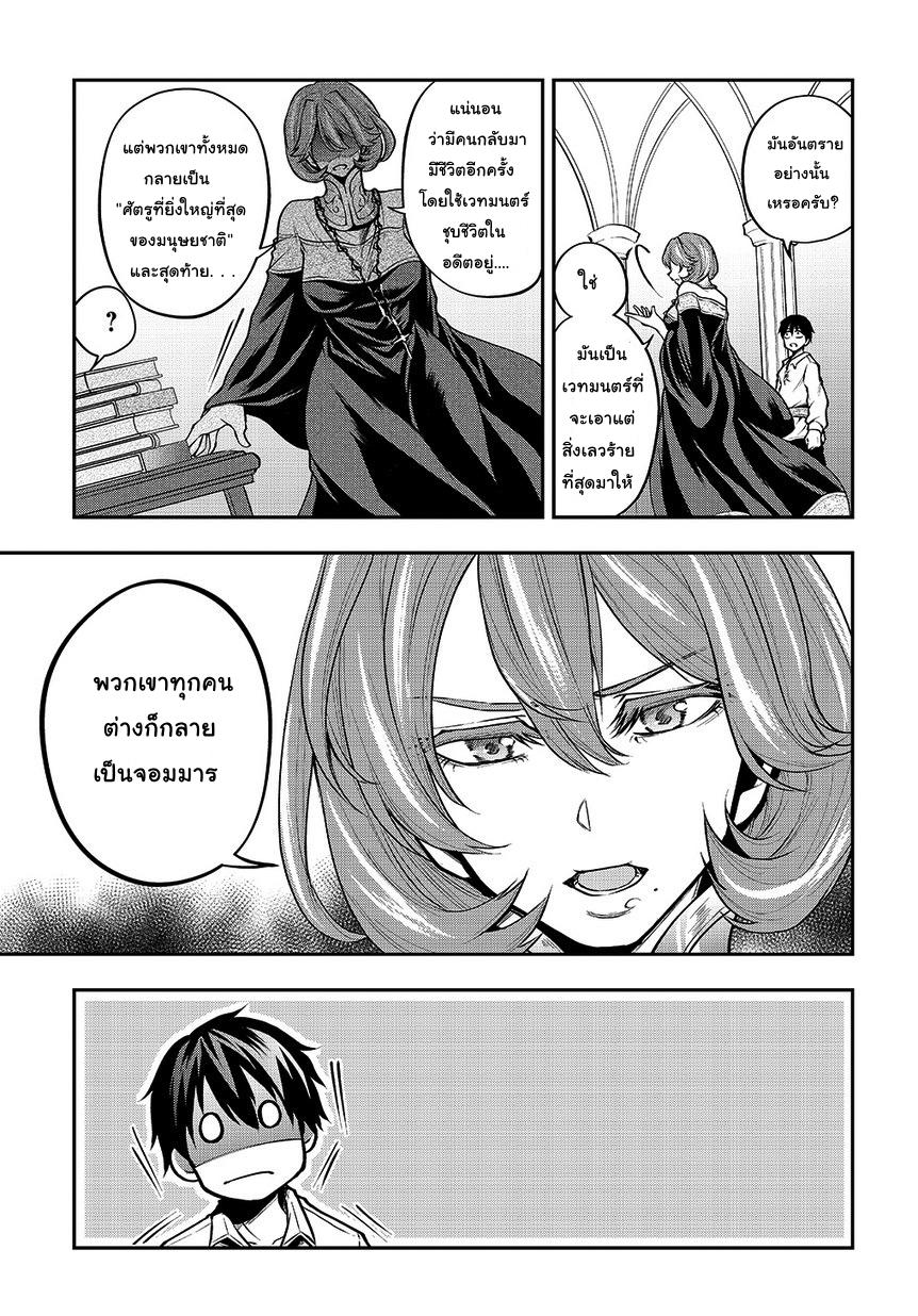 อ่านการ์ตูน Isekai Demo Bunan ni Ikitai Shoukougun ตอนที่ 2 หน้าที่ 17