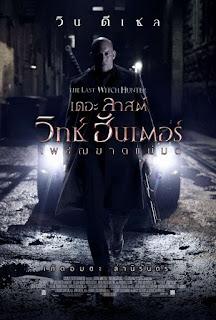 THE LAST WITCH HUNTER วิทช์ ฮันเตอร์ เพชฌฆาตแม่มด