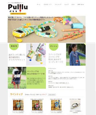 キッズ向け携帯電話カバー【Pulllu-ぷるる-】
