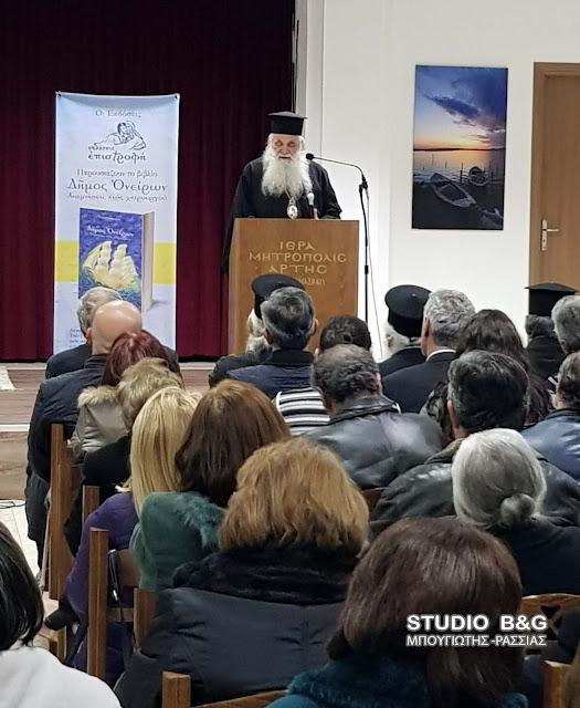"""Ο Μητροπολίτης Αργολίδας στην Άρτα για την παρουσίαση του βιβλίου  """"Δήμος Ονείρων"""" του Δρ. Γ.Παπαγεωργίου"""