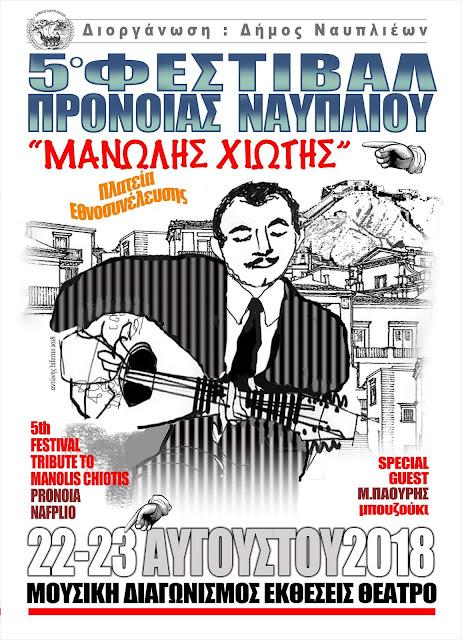 Διαγωνισμός μπουζουκιού «Μανώλης Χιώτης» στο Ναύπλιο