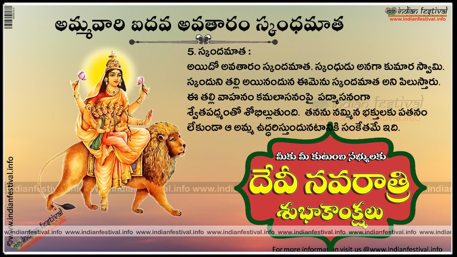Vijayadashami navaratri 5th day skantha mata telugu quotes greetings wallpapers(adsbygoogle = window.adsbygoogle || []).push({});