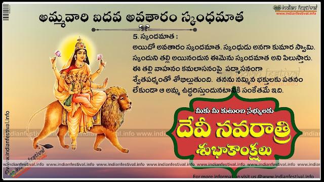 Vijayadashami navaratri 5th day skantha mata telugu quotes greetings wallpapers
