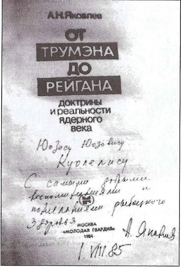 J. Kuolelis: vieno iš perestrojkos architektų Aleksandro Jakovlevo dovana, prisimenant bendrą darbą TSKP CK