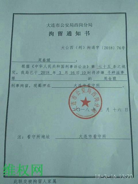曾数十次给习近平、彭丽媛传福音的大连基督徒周金霞被控寻衅滋事遭刑事拘留(图)