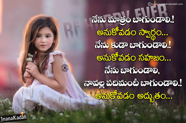 telugu quotes on happiness, be happy and make others happy quotes in telugu, whats app sharing quotes about happiness