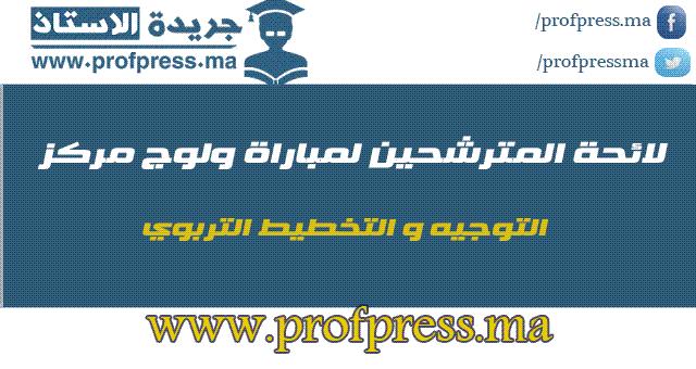 لائحة المترشحين لمباراة ولوج مركز التوجيه و التخطيط التربوي