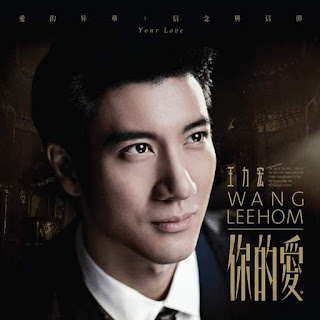 王力宏 Wang Leehom - Ni De Ai 你的爱 Your Love Lyrics with English Translation