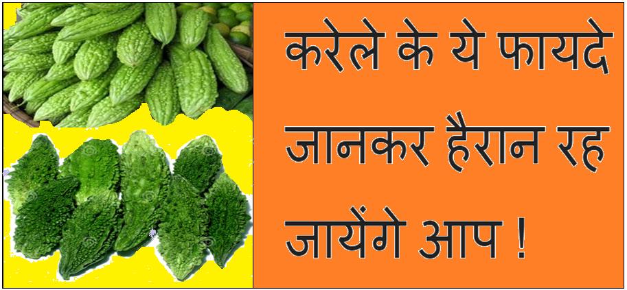 Karele Ke Fayde In Hindi