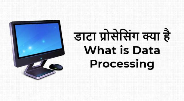 इलेक्ट्रॉनिक डाटा प्रोसेसिंग क्या है, Electronic data processing in Hindi, data processing in hindi, इलेक्ट्रॉनिक डाटा प्रोसेसिंग नोट्स इन हिंदी
