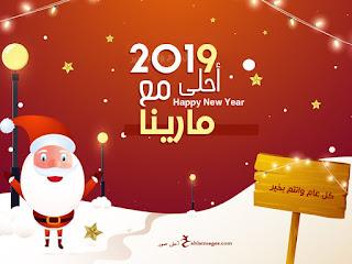 2019 احلى مع مارينا