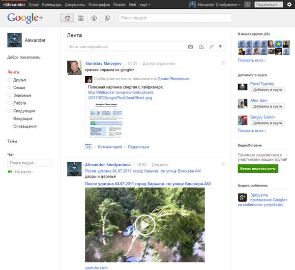 Google сайты знакомств