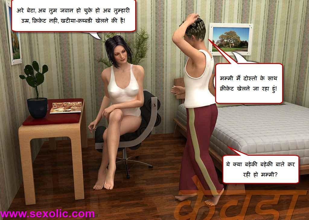 Hindi sex comics pdf | Free Download Latest Hindi Sex