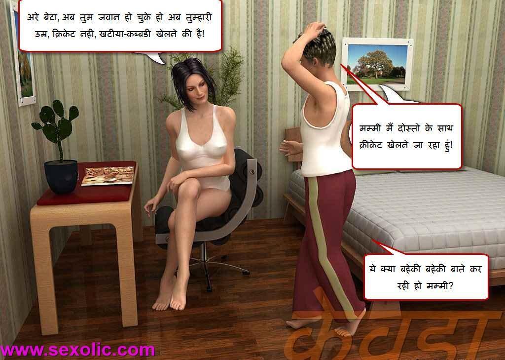 Hindi maa beta sex story