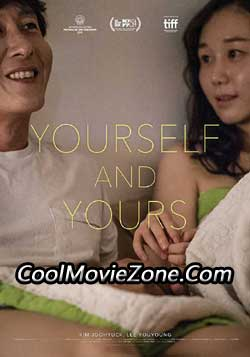 Yourself and Yours (2016)