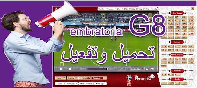 تحميل الإمبراطورية G10 إمبراطورية Embratoria - كأس العالم 2018