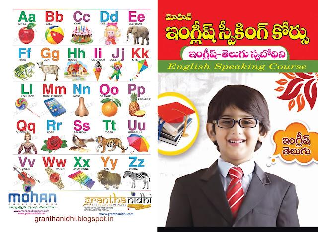 ఇంగ్లీషు - తెలుగు - స్వభోధిని | English - Telugu - Swabhodhini
