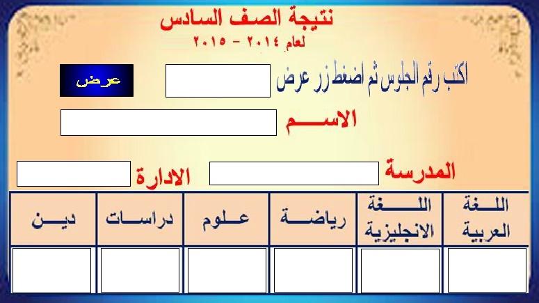 نتيجة الصف السادس الإبتدائي الترم الثانى محافظة الجيزة برقم