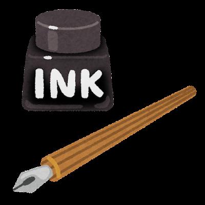 インクとペンのイラスト