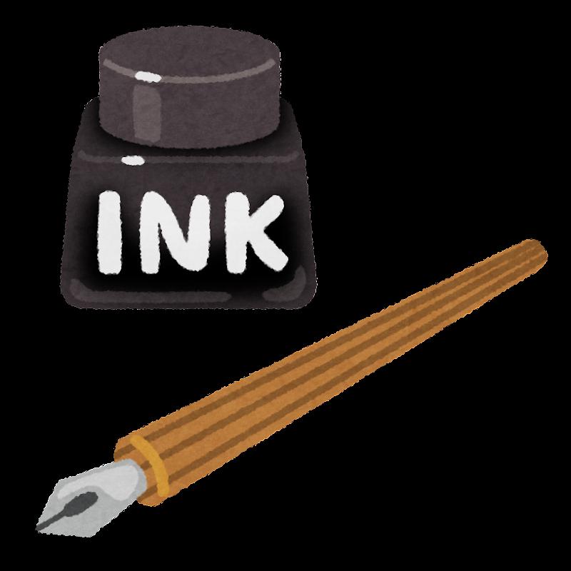インクとペンのイラスト | かわいいフリー素材集 いらすとや