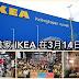 北马槟城即将迎来首家 IKEA! Ikea Batu Kawan 让北马人非常期待!