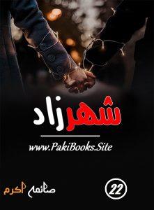 Sheharzaad Episode 22 By Saima Akram Chaudhry