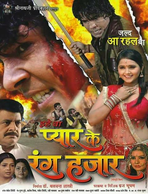 Bhojpuri movie Pyar Ke rang Hazaar 2017 wiki, full star-cast, Release date, Actor, actress, Song name, photo, poster, trailer, wallpaper
