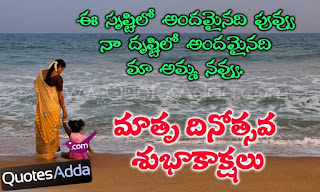 Happy Mothers Day Telugu Images,Quotes