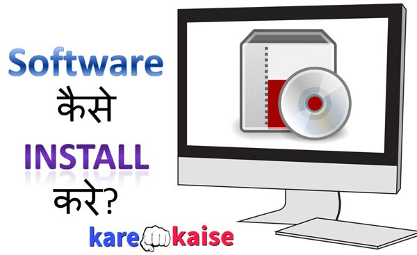 software-kaise-install-kare