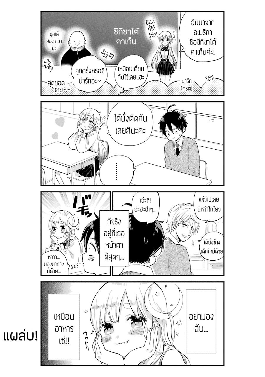 อ่านการ์ตูน Hoshoku-kei heroine ni ato ichi-nen inai ni taberaremasu ตอนที่ 1 หน้าที่ 18