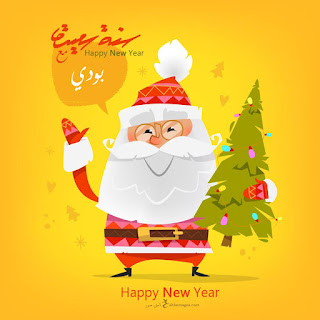 اكتب اسمك على صور بابا نويل 2020 مع بودي