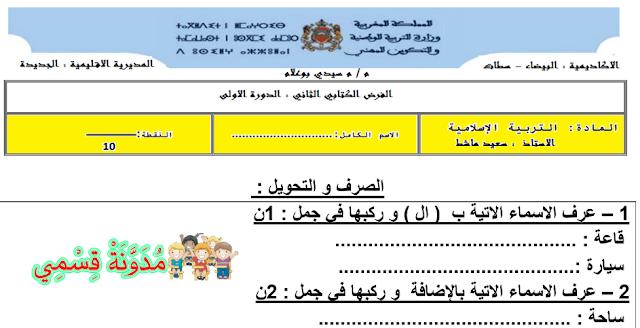 فرض المرحلة الثانية للصرف و التحويل للمستوى الرابع وفق المنهاج المنقح 2019