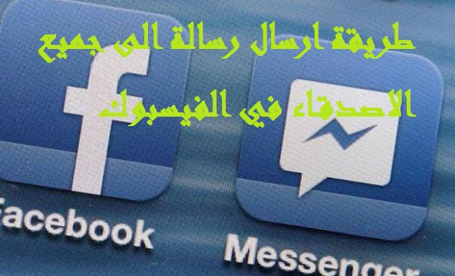 www.prof-yami.com/2016/04/message-fb.html