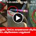 Jallikattu investigation video  | TAMIL NEWS