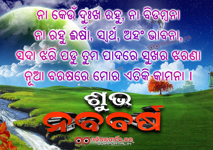 happy new year odia nua barsa message odia message odia shayari sayari ser o sayari odia