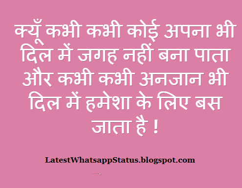 Sad Quotes About Love In Hindi Font ~ Dobre for .